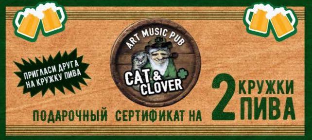 Купон Ca&Clover