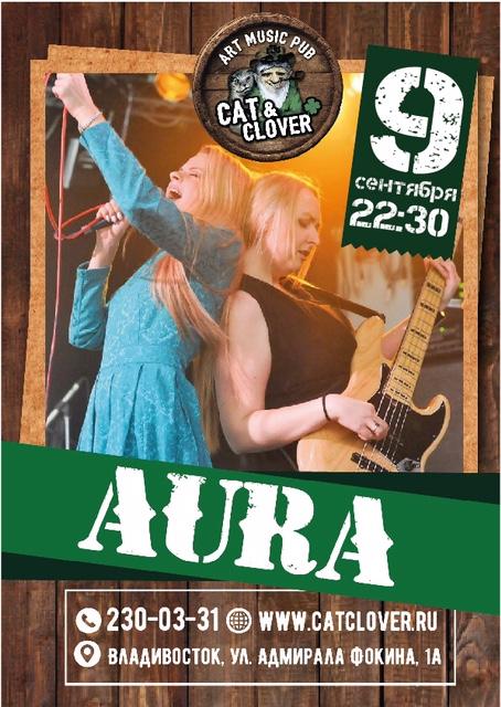 группа Aura