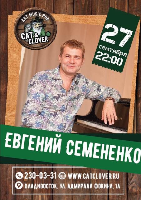 Евгений Семененко