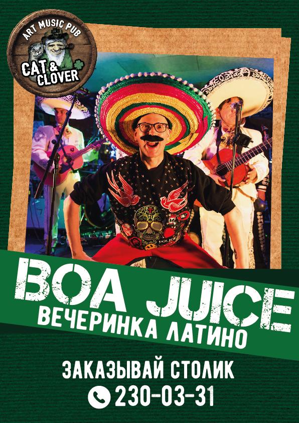 Boa Juice вечеринка латино