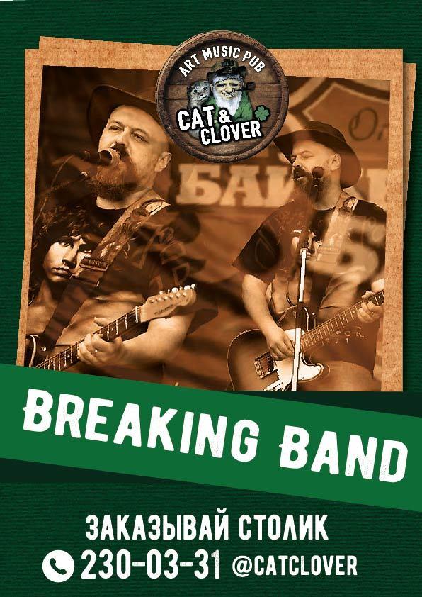 Breaking Band