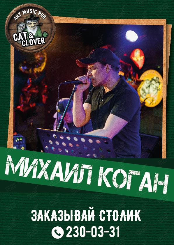 Михаил Коган